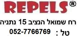 Repels - ריפלס